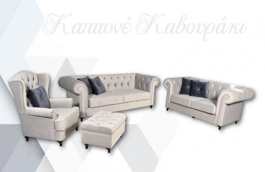 Καναπές Τριθέσιος Καβουράκι Amore